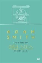 [이와나미] 애덤 스미스