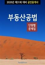 2020년 제31회 대비 공인중개사 부동산공법 (단원별 문제집)