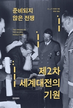 준비되지 않은 전쟁 제 2차 세계대전의 기원