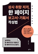 상사 취향 저격, 한 페이지 보고서ㆍ기획서 작성법