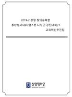 2019-2 상명 창의융복합 통합성과대회 1