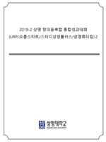 2019-2 상명 창의융복합 통합성과대회 2