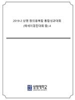 2019-2 상명 창의융복합 통합성과대회 4