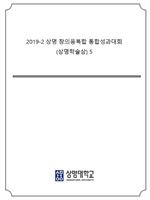 2019-2 상명 창의융복합 통합성과대회 5