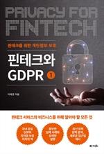핀테크와 GDPR 1