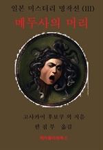 일본 미스터리 명작선(III) 메두사의 머리