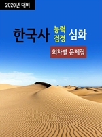2020년 대비 한국사능력검정 심화 (회차별 문제집)
