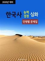 2020년 대비 한국사능력검정 심화 (단원별 문제집)