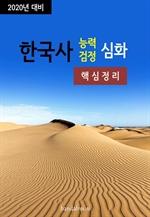 2020년 대비 한국사능력검정 심화 (핵심정리)
