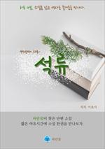 석류 - 하루 10분 소설 시리즈