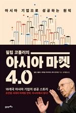 필립 코틀러의 아시아 마켓 4.0