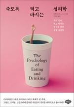 죽도록 먹고 마시는 심리학