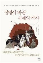 질병이 바꾼 세계의 역사