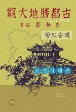 고도승지대관 - 조선시대편