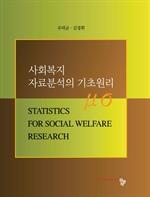 (개정판)사회복지 자료분석의 기초원리
