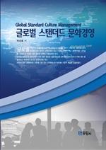 글로벌 스탠더드 문화경영