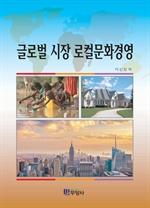 글로벌 시장 로컬문화경영