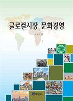 글로컬시장 문화경영
