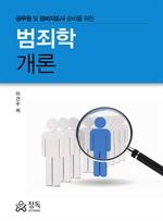 범죄학개론 (공무원 및 경비지도사 준비를 위한)