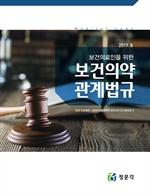 보건의료인을 위한 보건의약 관계법규(2019. 8)
