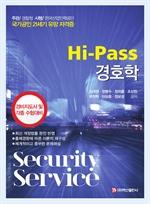 Hi-Pass 경호학