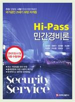 Hi-Pass 민간경비론