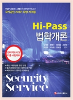 Hi-Pass 법학개론