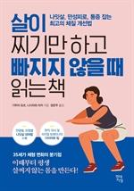 살이 찌기만 하고 빠지지 않을 때 읽는 책