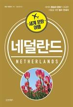 세계 문화 여행: 네덜란드
