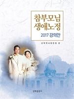 참부모님 생애노정 2017 강의안