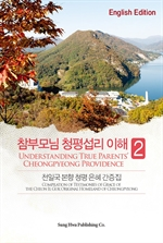 Compilation of Testimones of Grace of The Cheon Il Guk Original Homeland of Cheongpyeong