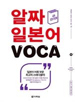 (4th EDITION) 알짜 일본어 VOCA