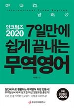 인코텀즈 2020 7일만에 쉽게 끝내는 무역영어 (최신 개정판)
