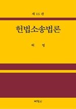 헌법소송법론