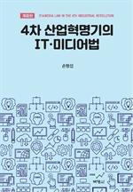 4차 산업혁명기의 IT·미디어법