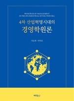 4차 산업혁명시대의 경영학원론
