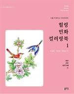 힐링 민화 컬러링북 1