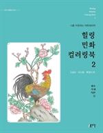 힐링 민화 컬러링북 2