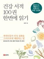 건강 서적 100권 한번에 읽기