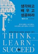 생각하고, 배우고, 성공하라