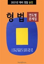2021년 대비 경찰승진 형법 (연도별 문제집)