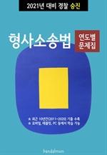 2021년 대비 경찰승진 형사소송법 (연도별 문제집)