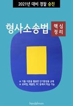 2021년 대비 경찰승진 형사소송법 (핵심정리)