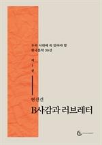 [오디오북] B사감과 러브레터