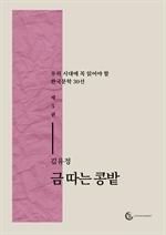 [오디오북] 금 따는 콩밭