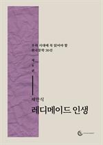 [오디오북] 레디메이드 인생
