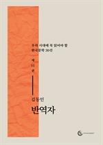 [오디오북] 반역자