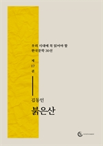 [오디오북] 붉은산