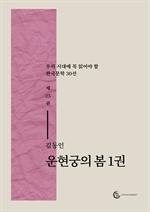 [오디오북] 운현궁의 봄 1권