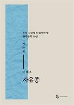 [오디오북] 자유종